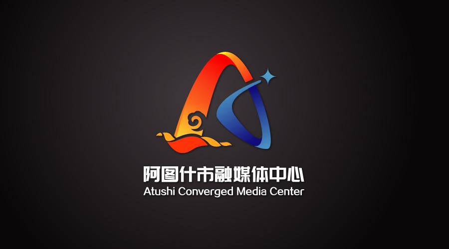 阿图什市融媒体中心