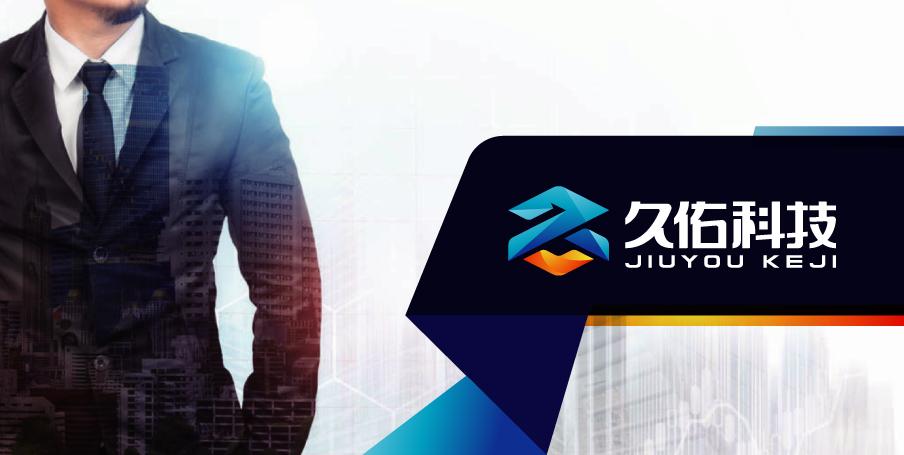 江阴久佑科技公司LOGO设计