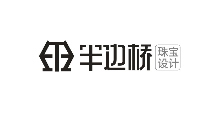 上海半边桥珠宝设计品牌LOGO