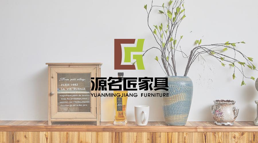 厦门源名匠家具品牌LOGO设计