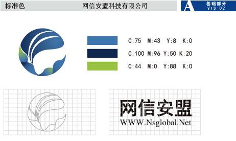 网络公司标志设计