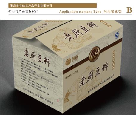 重庆瑞远食品logo设计
