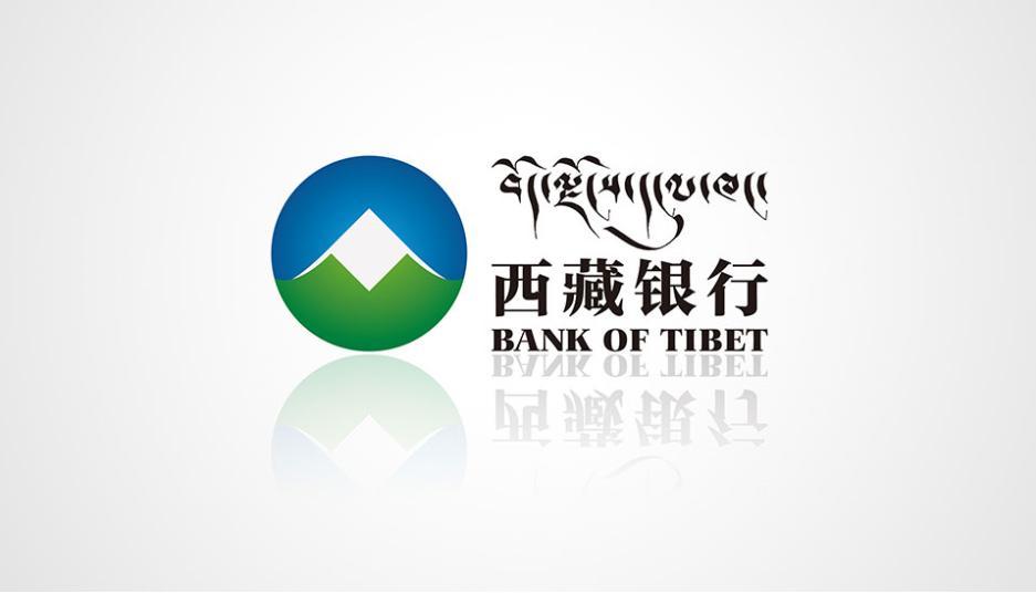 """大山——高度与坚毅 海拔4000米以上,是青藏高原的主体部分,有着""""世界屋脊""""之称。鼎立的雪山是西藏最具有地域特色的特征之一,也赋予西藏独特的魅力,标志设计由最具西域特色的雪山构成,象征着西藏银行以更高的标准和服务自我要求,以及对卓越永无止尽的追求。 大水——滋养万物 在西藏的文化里,蓝色代表天,绿色代表水,水象征着财富,连绵不绝。 水养育万物,滋养生命,也寓意企业给西藏这片大地带来更优质的服务,滋养生活在青藏高原上的人民。"""