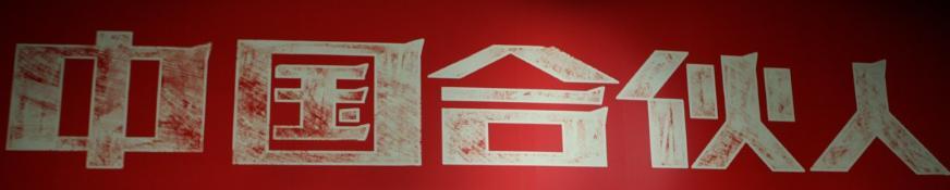 中国合伙人字体logo设计