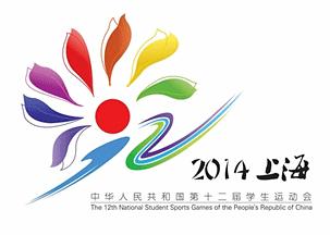 大学生运动会会徽_2014年第十二届全国学生运动会会徽-logo11设计网