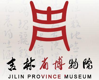 吉林省博物馆标志设计欣赏-logo11设计网