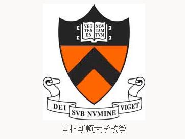 普林斯顿大学校徽图片