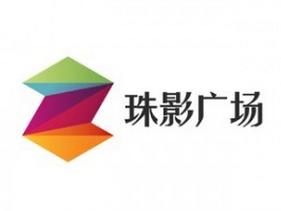 广州珠影广场LOGO设计