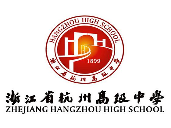 浙江省杭州高级中学LOGO