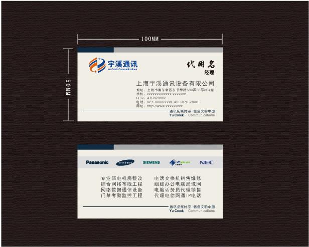 上海宇溪通讯公司VI