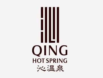 清水湾沁字体logo温泉v字体绘制中07如何版表头图片