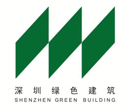 深圳绿色建筑LOGO
