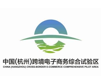 杭州跨境电商综合试验区logo-logo11设计网