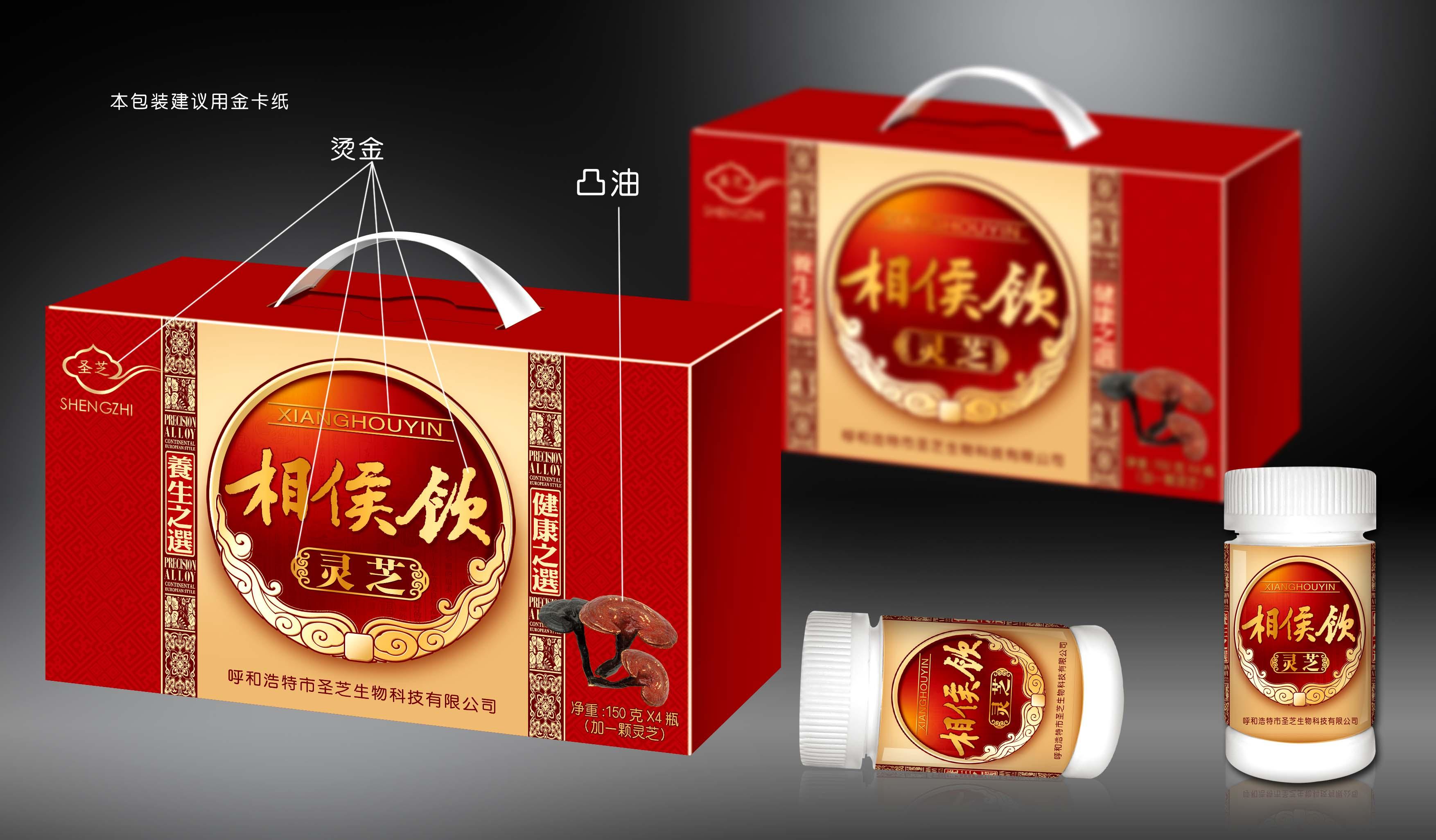 灵芝产品精品礼盒包装设计