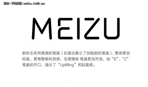 网曝魅族手机发布新logo