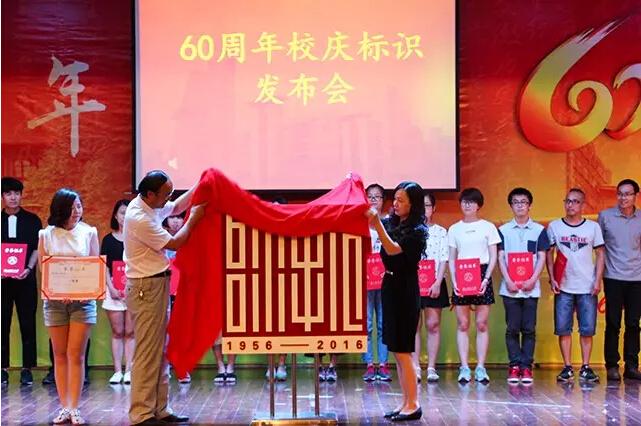 浙師大發布60周年校慶logo圖片