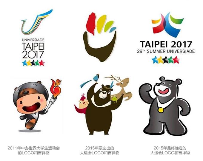 2017台北大运会发布赛事LOGO和吉祥物