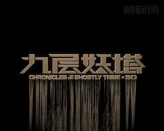 九层妖塔字体logo