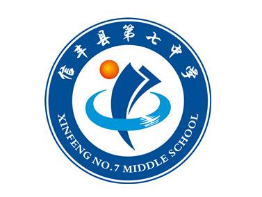 赣州市信丰县第七中学校徽
