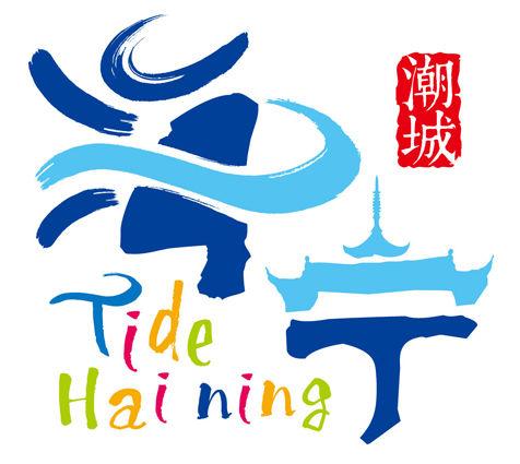 haining-tourism-logo