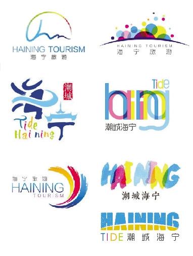 haining-tourism-logos