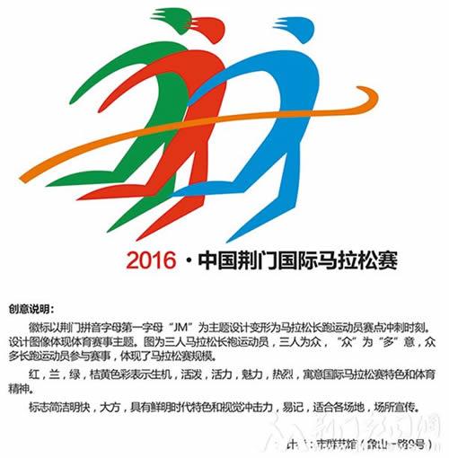 2016荆门国际马拉松赛徽标出炉-logo11设计网
