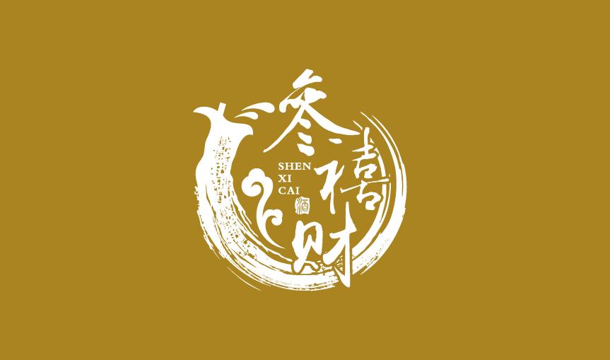 参禧财药酒品牌商标设计