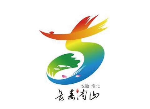 安徽长寿南山旅游景区logo发布