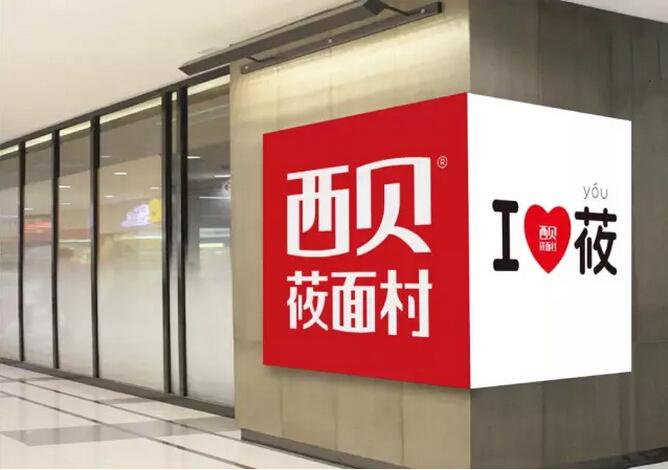 国内知名品牌logo_西贝莜面村LOGO是什么意思-logo11设计网