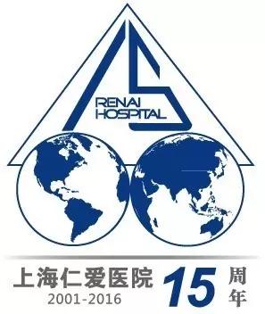 上海仁爱医院正式发布15周年庆logo