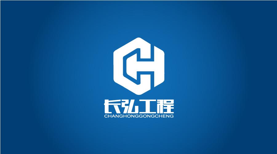 海口长弘工程公司LOGO设计