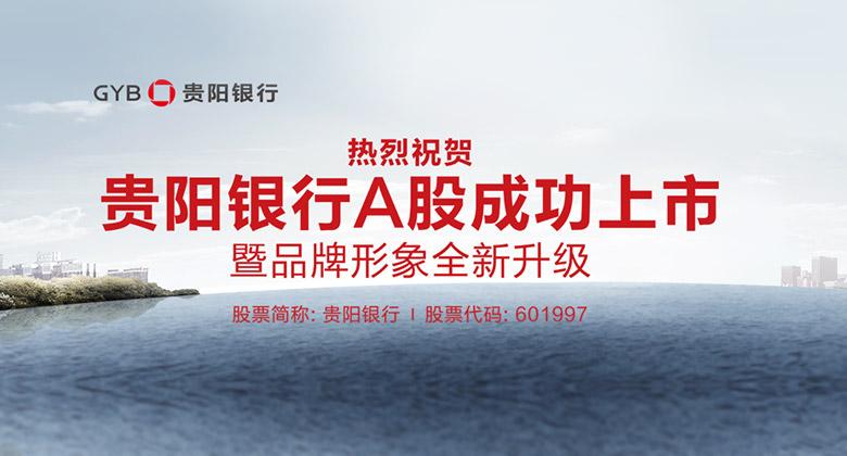 补充:贵阳银行正式启用新LOGO