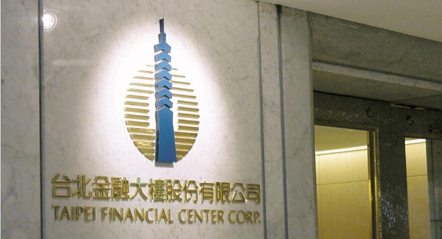 台北金融大楼正式发布新LOGO