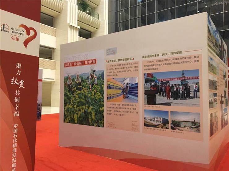 中国石化发布首部精准扶贫白皮书及首套公益标识