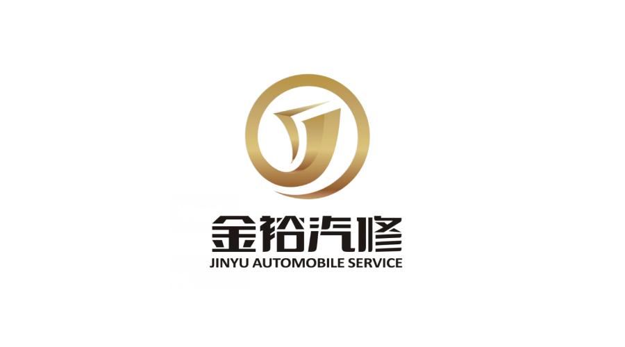 常熟市金裕汽修公司logo