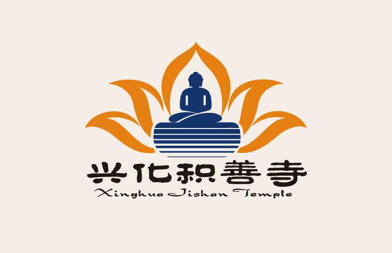江苏兴化积善寺logo设计图片