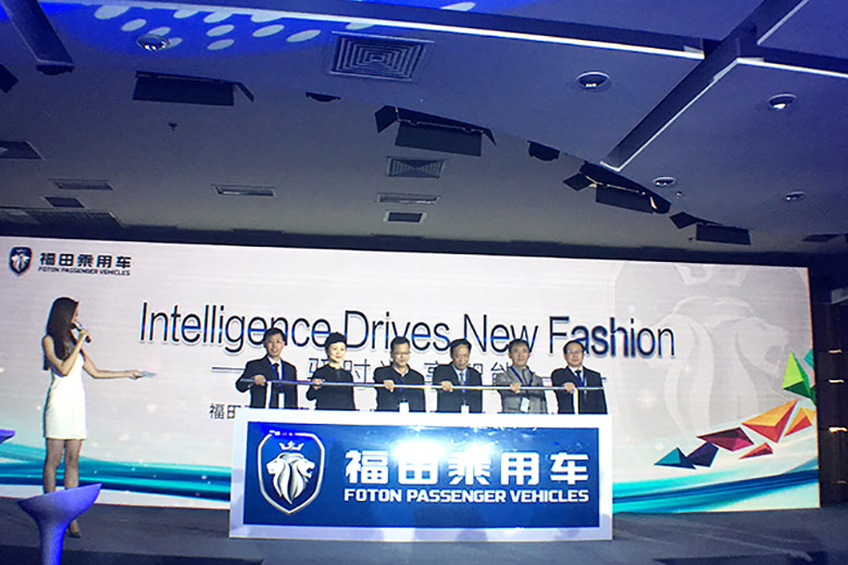 福田成立乘用车事业本部 发布全新品牌LOGO