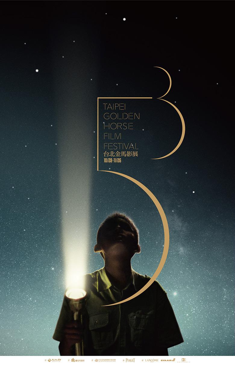 第53届金马奖主视觉logo海报设计