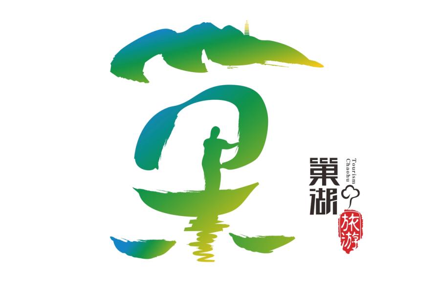 巢湖市旅游形象logo正式发布-logo11设计网