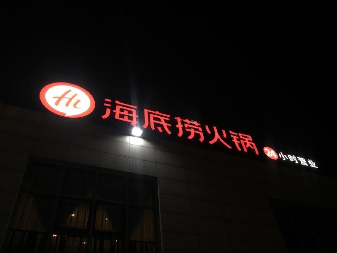 海底捞火锅连锁店启用新LOGO