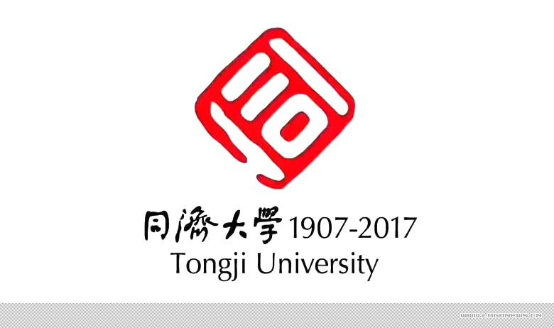 """校庆LOGO取意于汉字""""同"""",喜庆、温暖的红色基调,源自中国传统文化的印章,隐含着的110周年的数字形象,寓意同济人正同心同德,向着以可持续发展为导向的世界一流大学目标勠力前行。"""