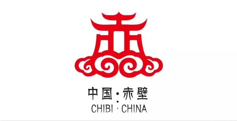 武汉高校老师设计赤壁市旅游城市形象LOGO正式发布