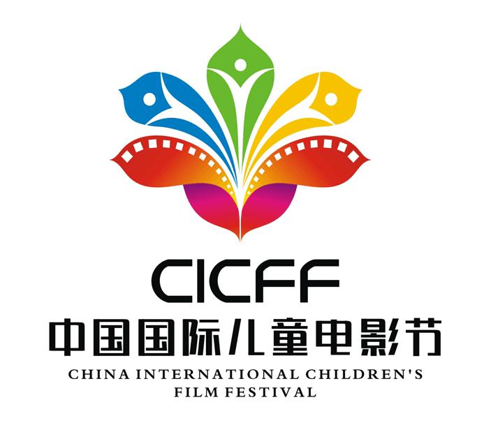 2017年第十三届中国国际儿童电影节logo出炉