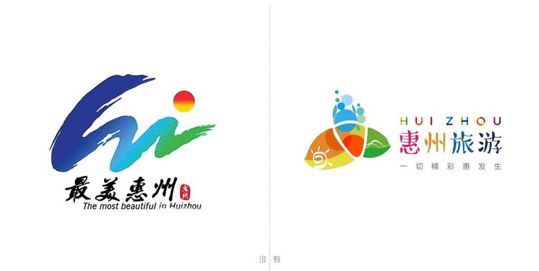 """惠州发布全新的旅游品牌LOGO和口号""""一切精彩惠发生"""""""