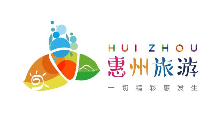 惠州发布全新的旅游品牌LOGO和口号