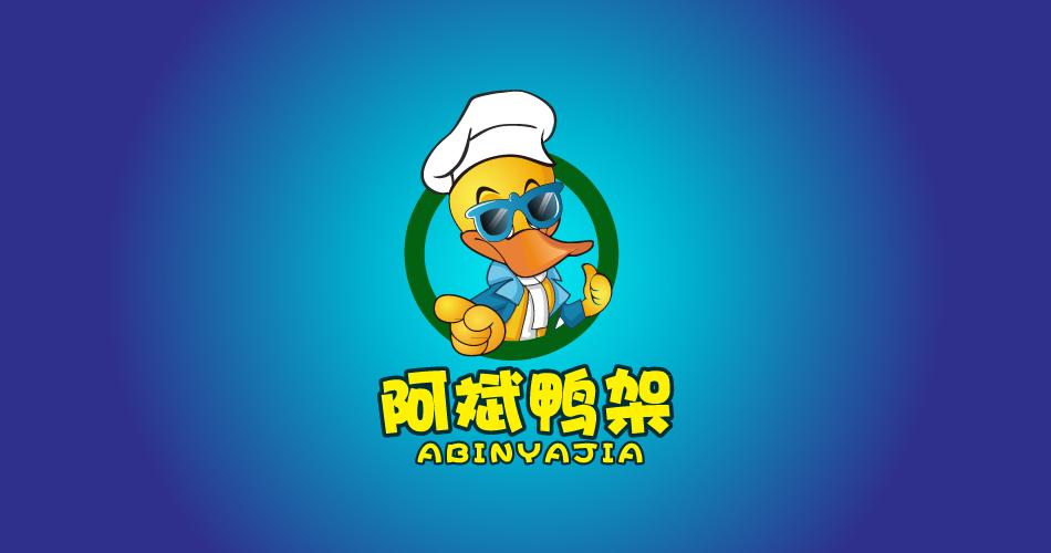 福建泉州阿斌鸭架卡通形象设计