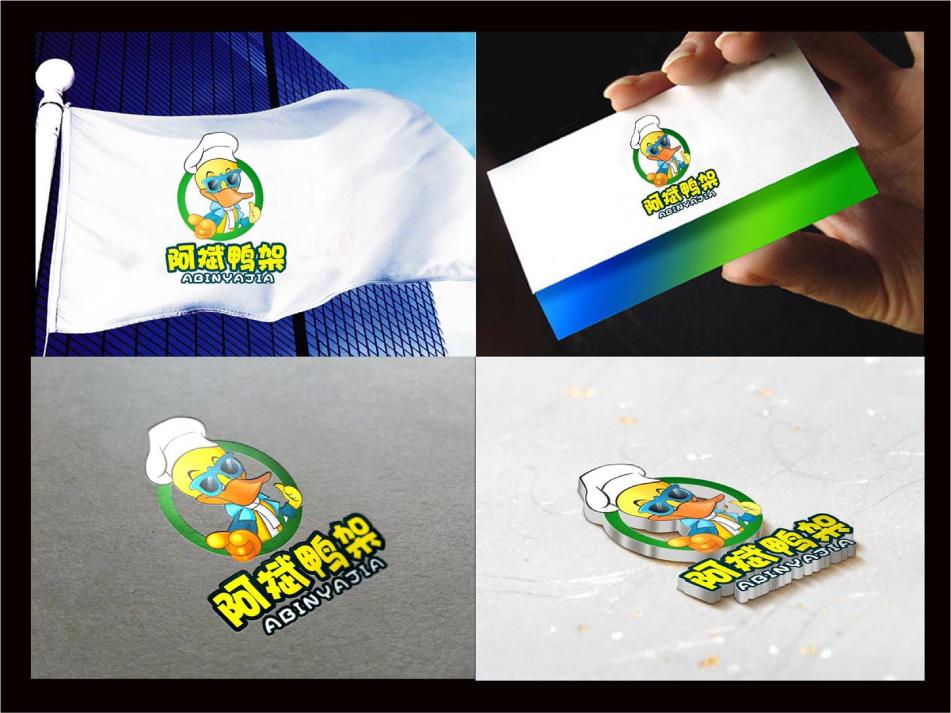 福建泉州阿斌鸭架卡通形象钱柜娱乐官网