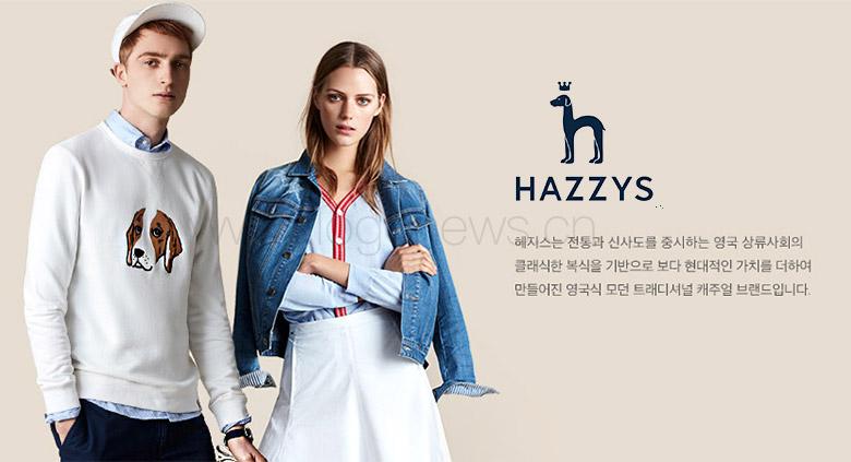韩国著名服装品牌 哈吉斯(HAZZYS)更换新LOGO