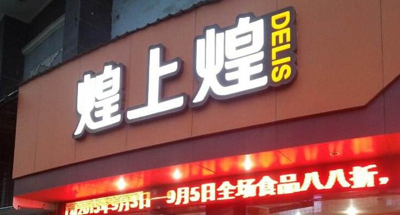 """卤制熟食连锁品牌""""煌上煌""""更换新logo"""