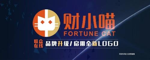 """联众在线改名""""财小喵""""并发布全新logo"""